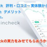 Coincheck(コインチェック)の評判・口コミ・実体験からメリット・デメリットを検証してみた。「登録方法も画像で解説」